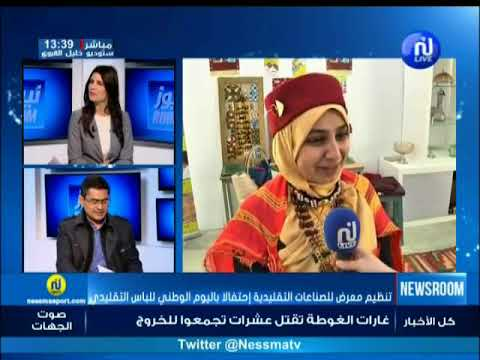 أهم الأخبار الثقافية ليوم السبت 17 مارس 2018 - قناة نسمة