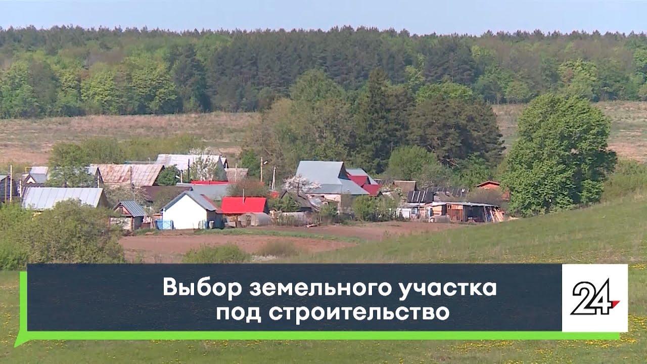 Жители Татарстана могут выбрать участок под строительство в других регионах с помощью приложения