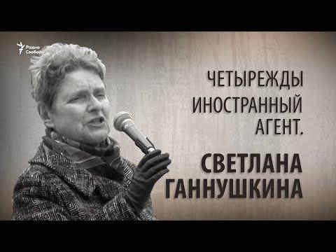 Четырежды иностранный агент. Светлана Ганнушкина