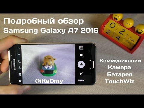 Обзор Samsung Galaxy A7 2016: Вторая часть