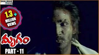 Mrugam Telugu Movie || Part 11/12 || Adhi Pinnisetty, Padmapriya || Shalimarcinema