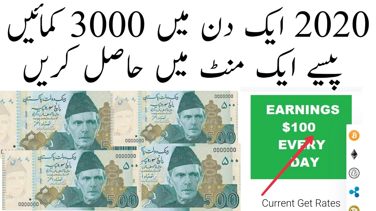 Make Money Online in Pakistan 2020 || earn 3000 to 4000 rupees daily