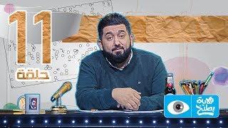الاداء الاوڤر الحلقة 11 - الموسم الرابع   ولاية بطيخ