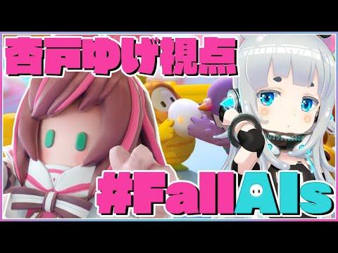 【#FallAIs】1位以外はみんな負けです。【杏戸ゆげ / ブイアパ】