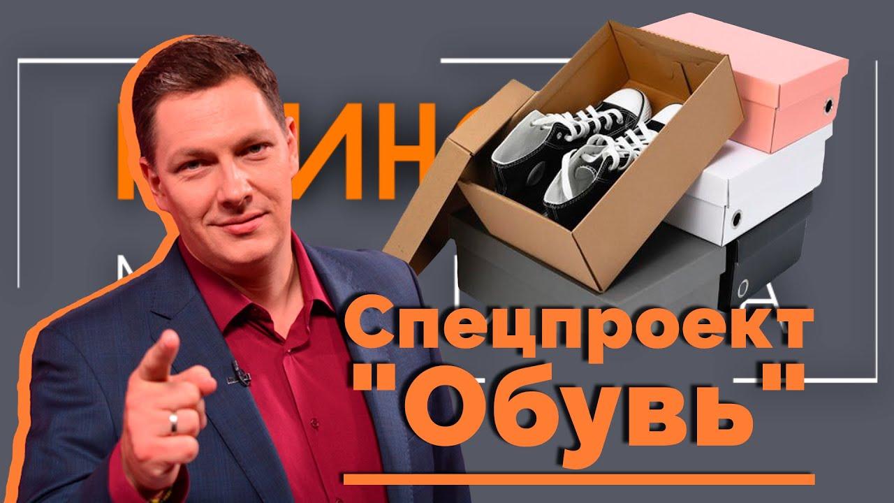 """Спецпроект """"ОБУВЬ"""". Есть ли она в Украине и что с ней происходит."""