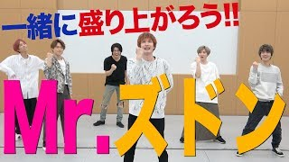 SixTONES【Mr.ズドンがやって来た】みんなで一緒に楽しもう!! thumbnail