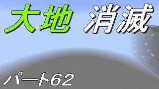 [マインクラフト]大地消滅!ウルルンクラフトパート62[ゆっくり実況]