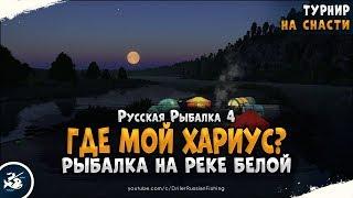 Хариус на реке Белой Русская Рыбалка 4