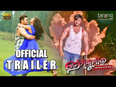 Prem Kumar - Official Trailer | Anuhav Mohanty, Sivani, Tamanna | New Odia Movie