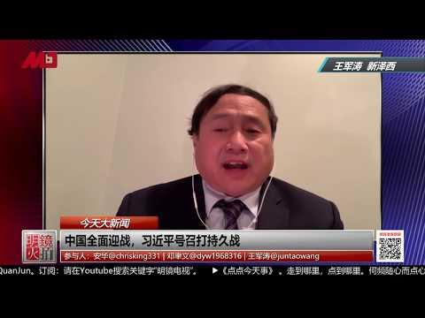 王军涛:政治局会议为何不提贸易战,习近平初心与美国有关