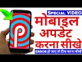 Update Any Android In New Version Special Trick || Solve If Got Error In Update 100%✓ Solutions