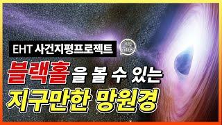 블랙홀을 볼 수 있는 지구만한 망원경이 있다고? (fe…