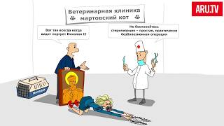 Сатира. Муки Натальи Поклонской