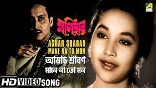 Ashar Sraban Mane Na To Mon | Monihar | Bengali Movie Song | Lata Mangeshkar