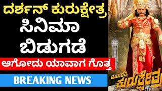 ದರ್ಶನ್ ಕುರುಕ್ಷೇತ್ರ ಸಿನಿಮಾ ಬಿಡುಗಡೆ ಆಗೋದು ಯಾವಾಗ ಗೊತ್ತ   | kurukshetra Kannada movie release date