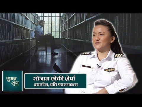 Sonam Choki Sherpa | Captain, Yeti Airlines | Suman Sanga - 12 September 2019