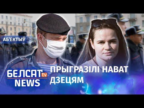 Хто спрабуе запужаць Ціханоўскую? Навіны 16 чэрвеня | Кто пытается запугать Тихановскую?