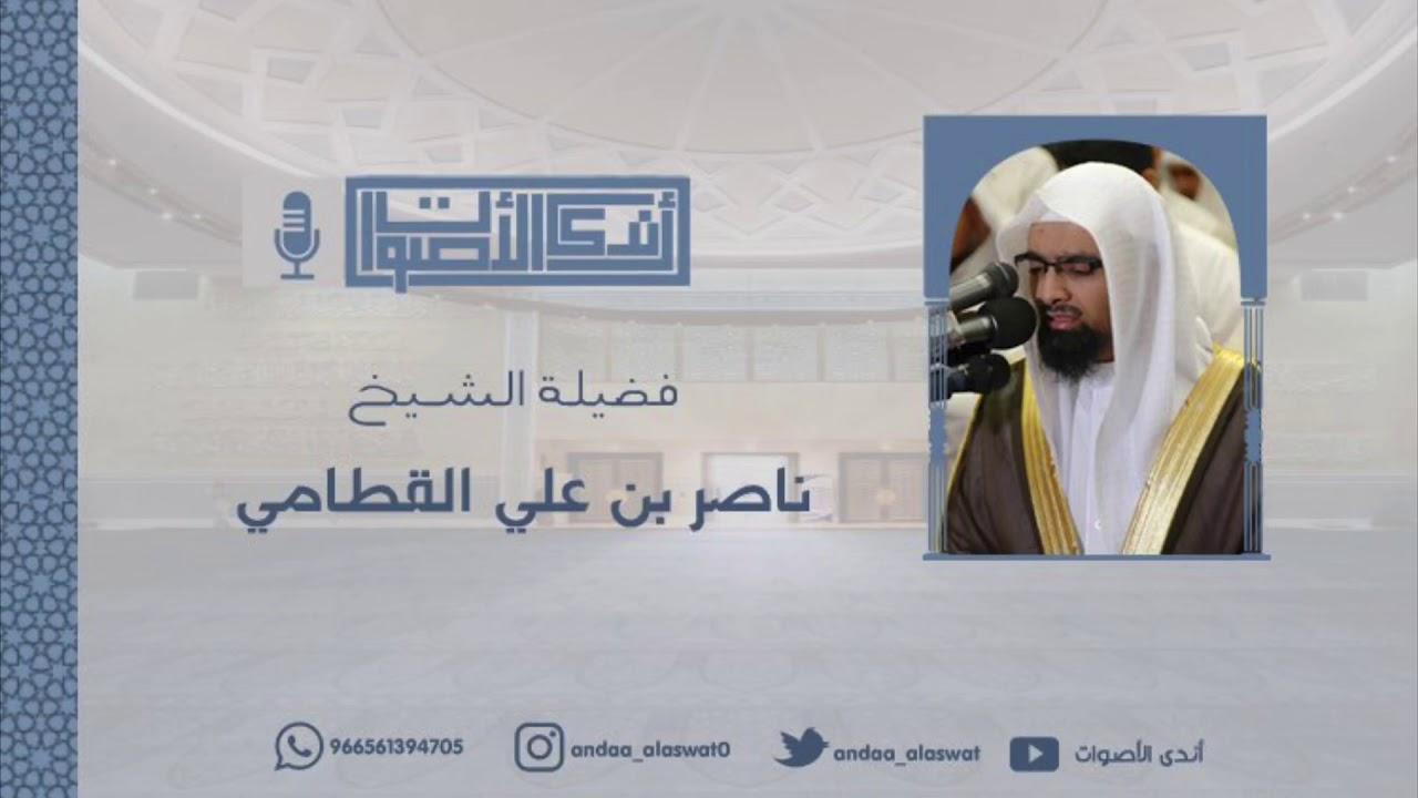 تلاوة مميزة عذبة فاقت الأوصاف للقارئ ناصر القطامي