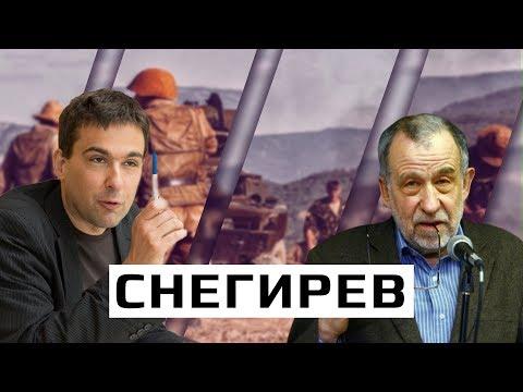 Владимир Снегирев: Афганская война, популярность Сталина, русские шпионы и Европа