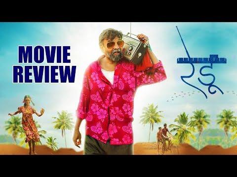 Deva kalaji re song In Marathi movie REDU