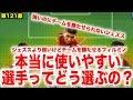 ちゃマンチェにはやっぱこの男【ウイイレ2019】ジェズスよりフィルミノのほうがチームを勝たせるわけmyClub日本一目指すゲーム実況!!!pes ウイニングイレブン