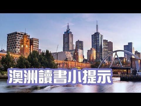 【澳洲阿德萊德專訪】留學生與你分享澳洲讀書小提示 - YouTube
