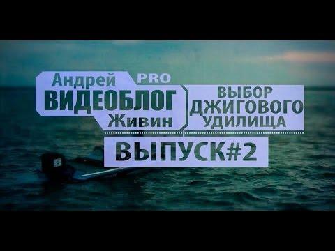 Видеоблог Андрея Живина. #PRO Выбор джигового удилища