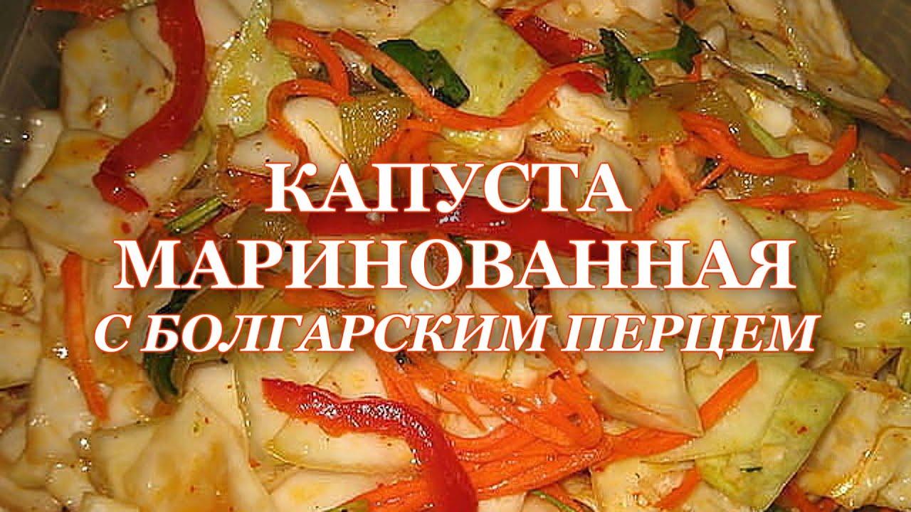 Капуста с болгарским перцем быстрого приготовления