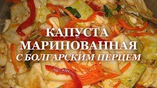 КАПУСТА МАРИНОВАННАЯ с болгарским перцем