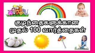 குழந்தைகளுக்கான முதல் 100  வார்த்தைகள்  - தமிழரசி |    First 100 words in tamil for Kids & children