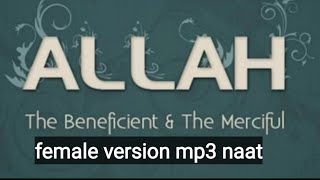 Wo Tanha Kon Hai Allah Hu Allah female version (mp3 naat)