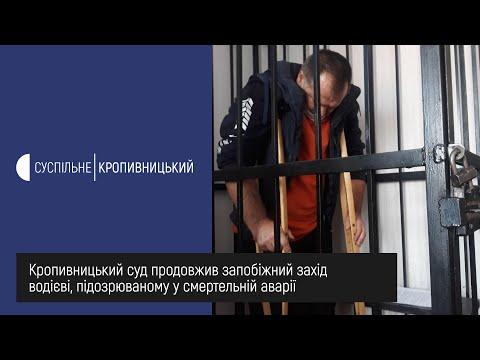 Суспільне Кропивницький: Кропивницький суд продовжив запобіжний захід водієві, підозрюваному у смертельній аварії