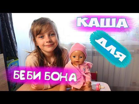 Как для беби бона сделать кашу для беби бона в домашних условиях