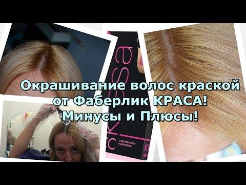 Окрашивание волос краской от Фаберлик КРАСА! Минусы и Плюсы!