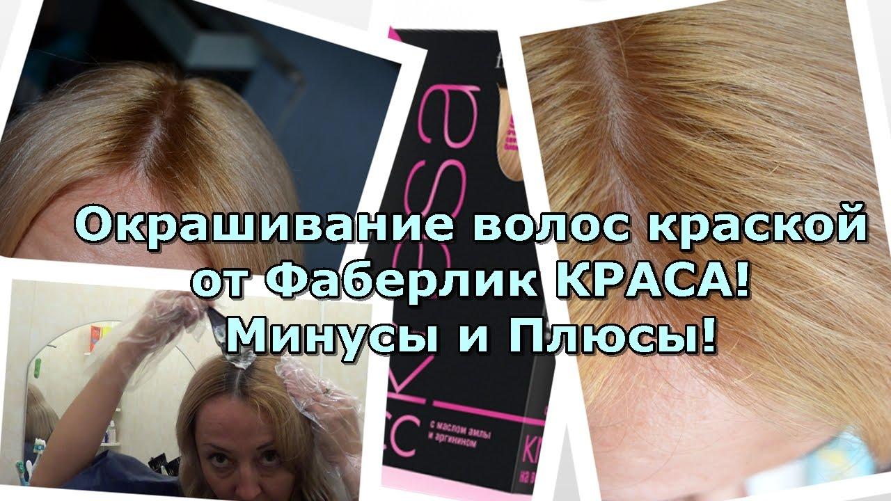Краска для волос краса фаберлик отзывы 9.8