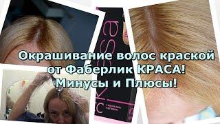 Окрашивание волос краской от Фаберлик КРАСА! Минусы и Плюсы!(, 2014-08-03T11:30:28.000Z)
