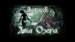VEREMIY - The Lady of Lake UKR / Веремій - Діва Озера (2013)