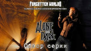 ALONE IN THE DARK (Один в темноте) / FORGOTTEN WORLDS