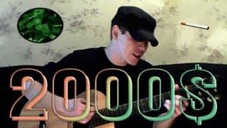 Скачать 83Crutch ГОД ЗМЕИ 2000 Acoustic Cover