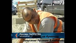 Наша Раша Галустян Рустам Владикович