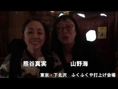 熊谷真実と山野海が語る舞台「こどものおばさん」ふくラジ#31