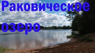 Раковическое озеро и пионерлагерь Мередиан Лужский район Ленинградская область лето 2021