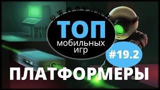 Топ мобильных игр - выпуск 19.2
