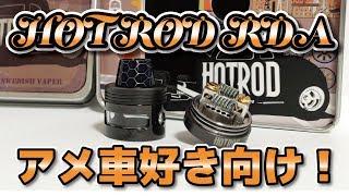 HOT ROD RDA by SWEDISH VAPER - アメ車テイストの爆煙RDA?!
