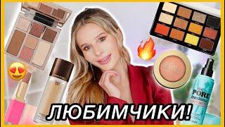 ЛЮБИМАЯ КОСМЕТИКА ПРЯМО СЕЙЧАС легкий макияж Julia Prell