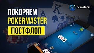 """👉 Урок №3. Курс """"Покоряем PokerMaster China"""". Постфлоп игра в Poker Master China (Покермастер)"""