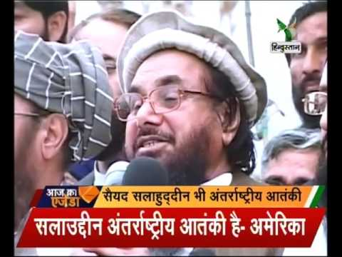 US designates Hizbul Mujahideen chief Syed Salahuddin as global terrorist; India welcomes move