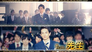 PRINCE OF LEGEND / Special MV 「チーム先生」 thumbnail