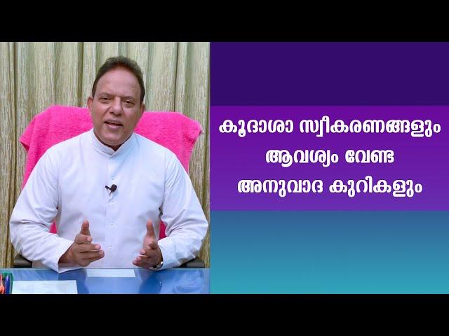 കൂദാശ സ്വീകരണങ്ങളും അവശ്യംവേണ്ട അനുവാദ കുറികളും | Fr Jose Thottakara