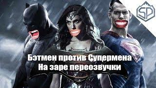 Бэтмен против Супермена | Переозвучка